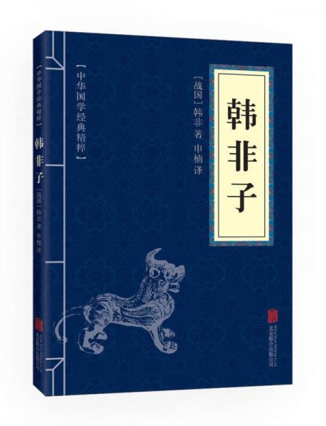中华国学经典精粹·诸子经典必读本:韩非子