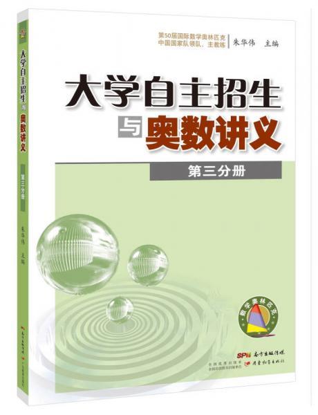 大学自主招生与奥数讲义(第三分册)