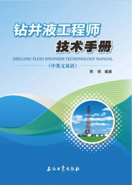 钻井液工程师技术手册(中英文双语)