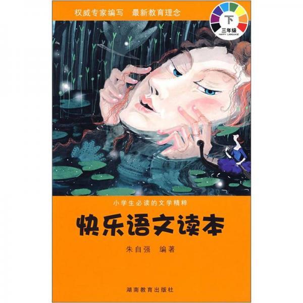 小学生必读的文学精粹:快乐语文读本(3年级下册)