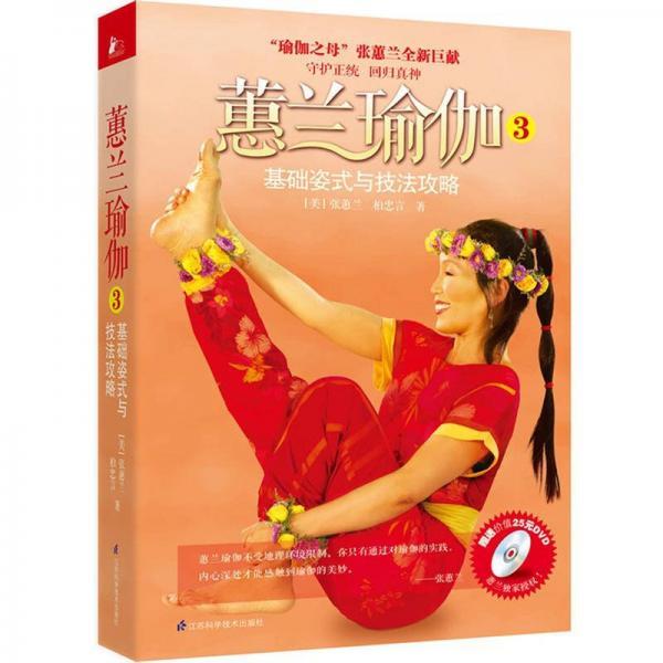 蕙兰瑜伽3