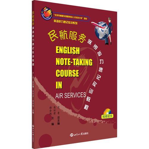 民航服务英语听力速记实训教程