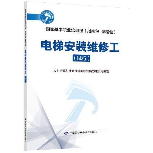 国家基本职业培训包(指南包 课程包)——电梯安装维修工(试行)