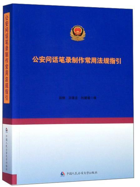 公安问话笔录制作常用法规指引