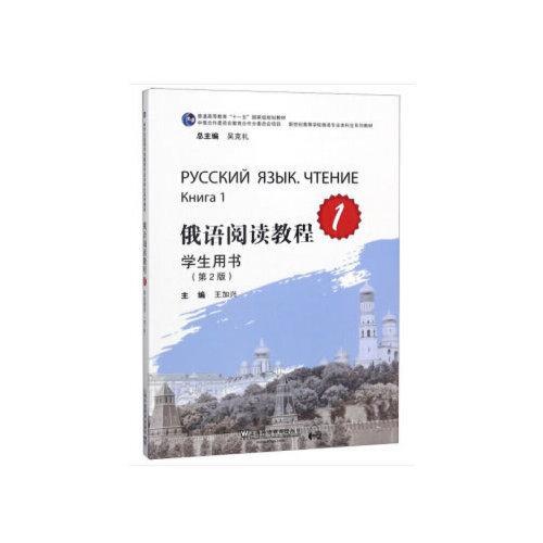 俄语专业本科生教材:俄语阅读教程1学生用书