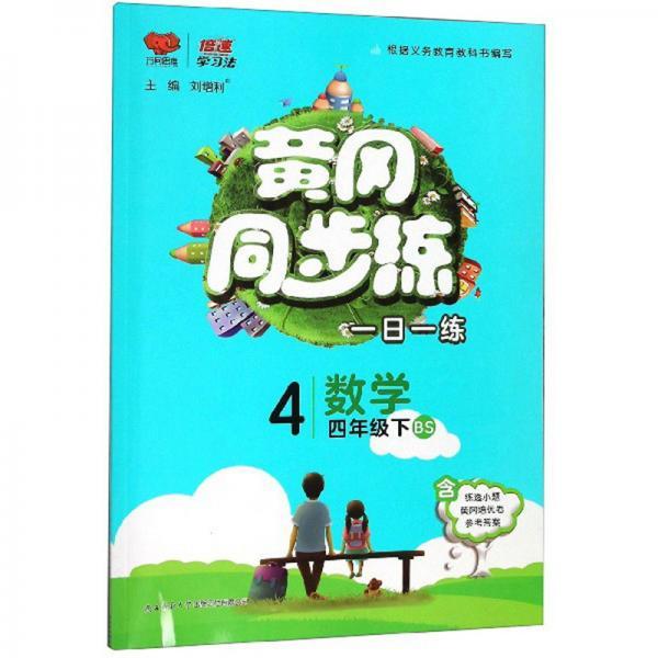 黄冈同步练:数学(四年级下BS)