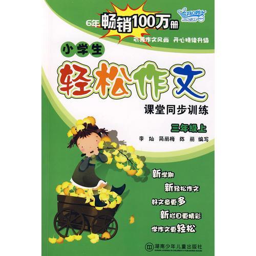 三年级上(2009年6月印刷)/小学生轻松作文课堂同步训练