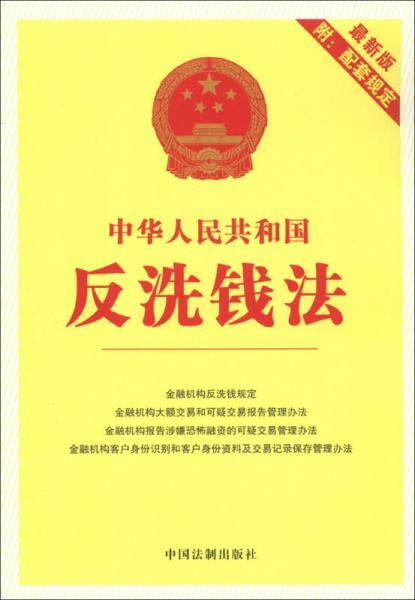 中华人民共和国反洗钱法(最新版)