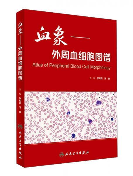 血象 外周血细胞图谱
