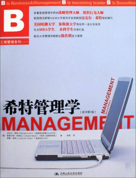 希特管理学(原书第2版)
