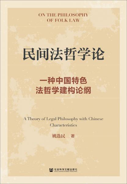 民间法哲学论:一种中国特色法哲学建构论纲