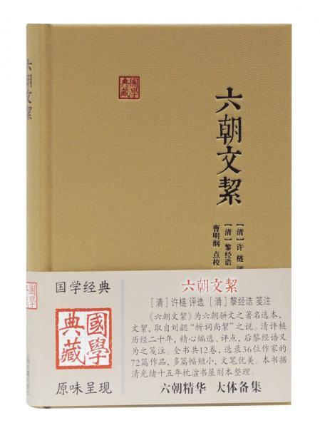 六朝文絜(国学典藏)