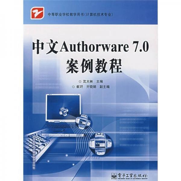 中等职业学校教学用书:中文Authorware7.0案例教程