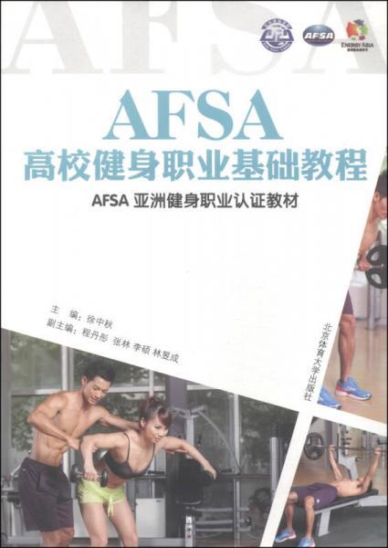 AFSA亚洲健身职业认证教材:AFSA高校健身职业基础教程
