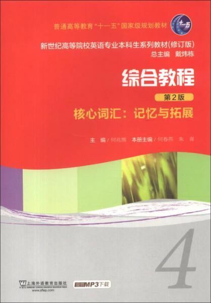 新世纪高等院校英语专业本科生系列教材·综合教程4·核心词汇:记忆与拓展(第2版)(修订版)