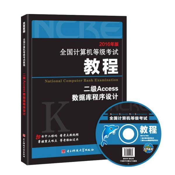 2016年版 全国计算机等级考试教程二级Access数据库程序设计
