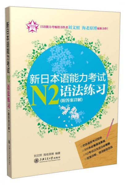 新日本语能力考试N2语法练习