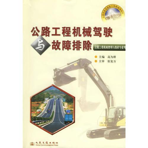 公路工程机械驾驶与故障排除(公路工程机械使用与维修专业用)