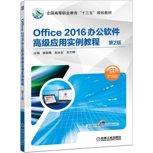 Office 2016办公软件高级应用实例教程 第2版