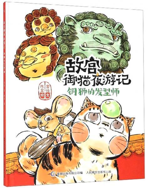 故宫御猫夜游记:铜狮的发型师