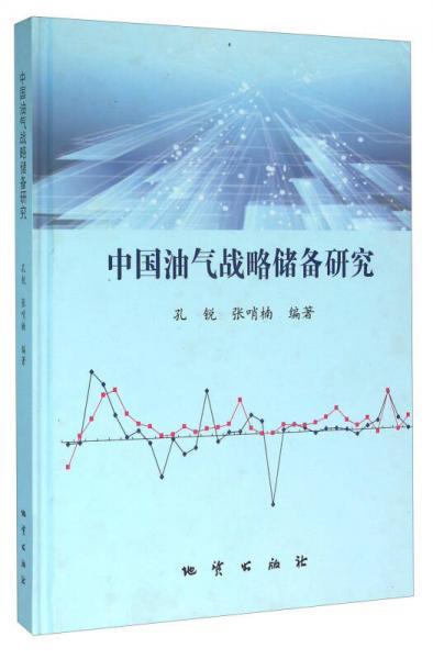 中国油气战略储备研究