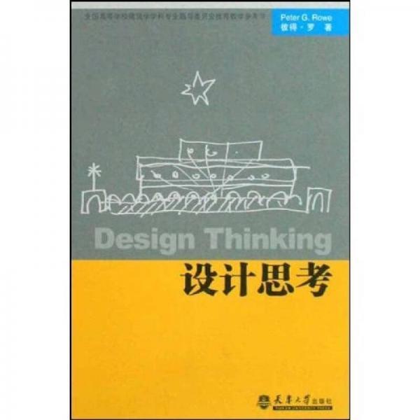 全国高等学校建筑学学科专业指导委员会推荐教学参考书:设计思考