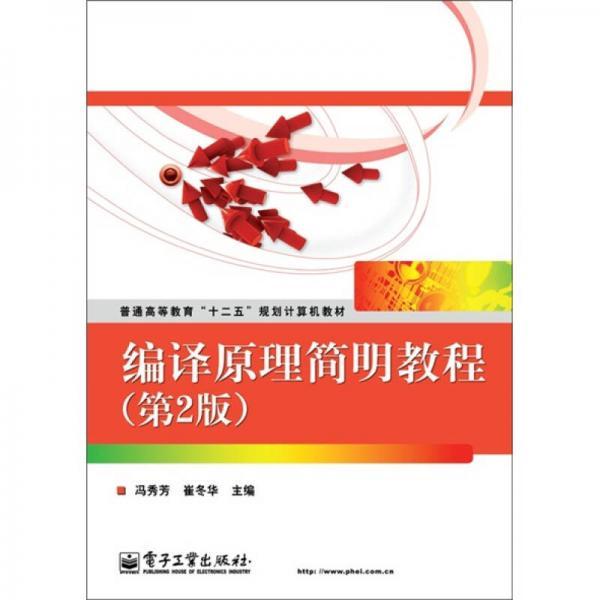 编译原理简明教程(第2版)