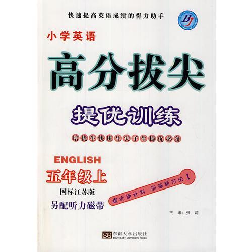 14秋小学5年级英语(上)(国标江苏版)高分拔尖提优训练