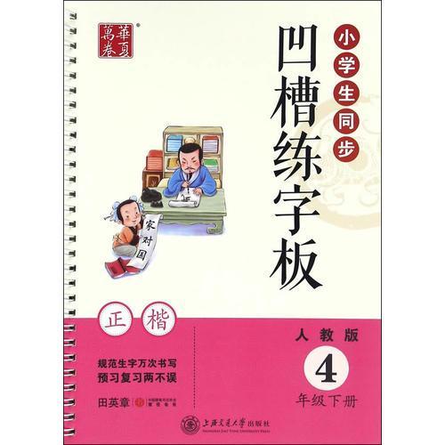 华夏万卷字帖 小学生同步凹槽练字板(正楷)(人教版 4年级下册)
