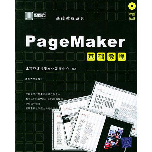 PageMaker基础教程——黑魔方丛书