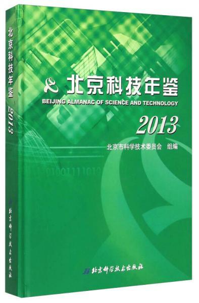 北京科技年鉴(2013)