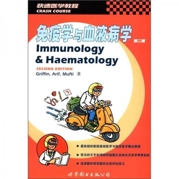 快速医学教程:免疫学与血液病学(第2版)