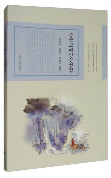 中国古典文学名著选译:中国古代散文选(朝鲜文版)