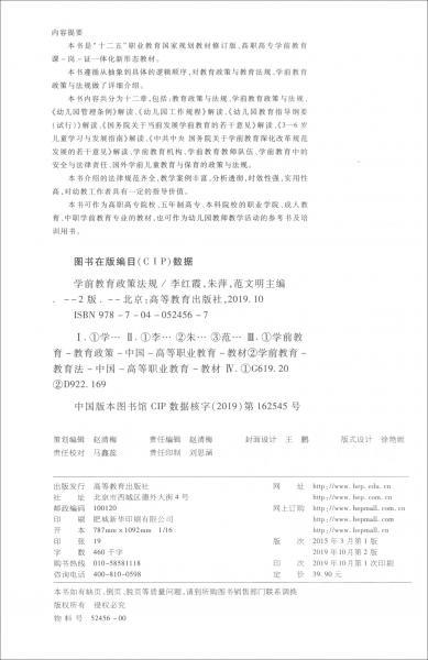 学前教育政策法规(第二版)