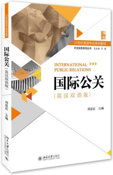国际公关(英汉双语版)