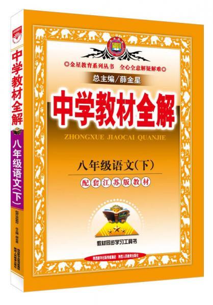 中学教材全解 八年级语文下 江苏教育版 2015春