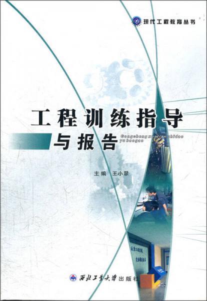 工程训练指导与报告