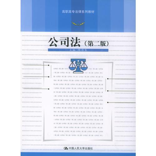公司法(第二版)/教育部高职高专规划教材