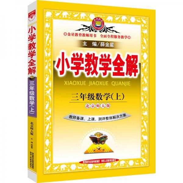 小学教学全解 三年级数学上(北师大版 教师用书 2016秋)