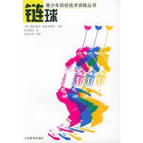 链球——青少年田径技术训练丛书
