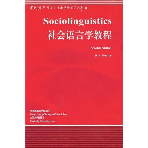 社会语言学教程(新)