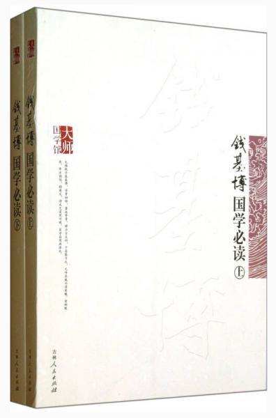 大师国学馆:钱基博国学必读(套装上下册)