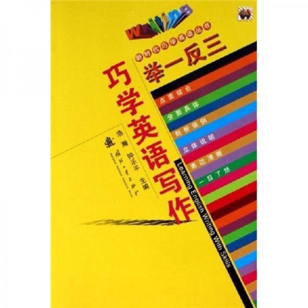 新时代巧学英语丛书:举一反三巧学英语写作