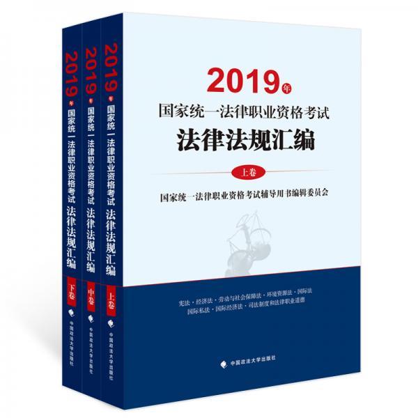 2019年司法考试国家统一法律职业资格考试法律法规汇编(套装共3册)