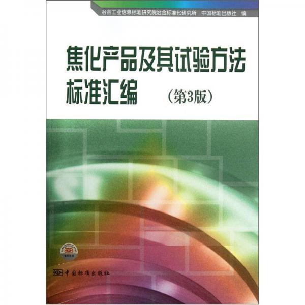 焦化产品及其试验方法标准汇编(第3版)