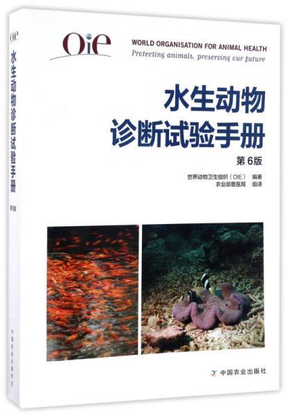 OIE 水生动物诊断试验手册(第6版)