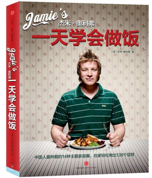 杰米•奥利弗: 一天学会做饭