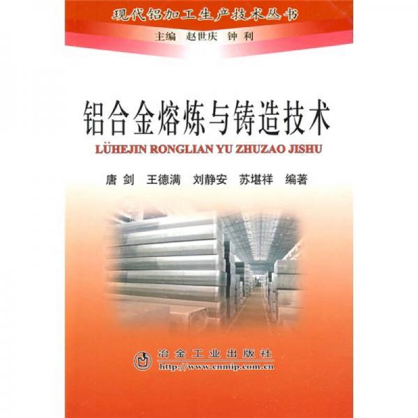 铝合金熔炼与铸造技术