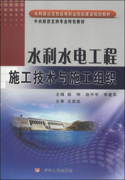 水利水电工程施工技术与施工组织/水利部示范性高等职业院校建设规划教材
