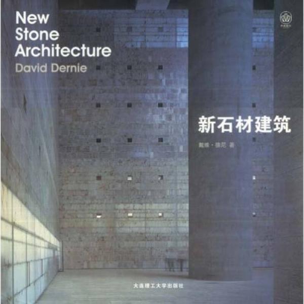 新石材建筑